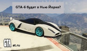 GTA-6-Rumors-Take-Place-In-New-York-City-Or-Houston