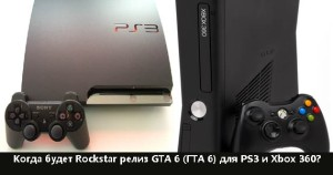 GTA-6-Release-For-PS3-and-Xbox-360