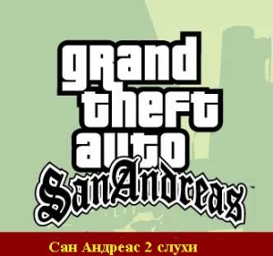 Grand-Theft-Auto-6-San-Andreas-2