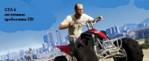 gta-6-system-requirements